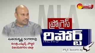 Bobbili MLA Sujay Krishna Rangarao    MLA Progress Report    Sakshi TV