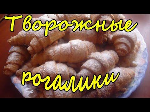 ОоЧень Вкусные Творожные Рогалики.Рецепты Вкусной Выпечки.