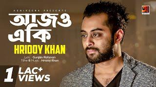 Ajo Eki | by Hridoy Khan || New Bangla Song 2017 | Lyrical Video | ☢☢ EXCLUSIVE ☢☢