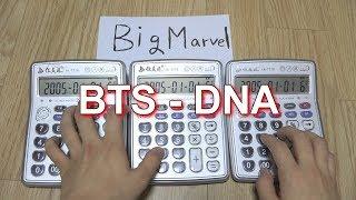 BTS (방탄소년단) 'DNA' Calculator Cover