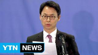 특검, 이재용 부회장 구속영장 청구 브리핑 / YTN (Yes! Top News)