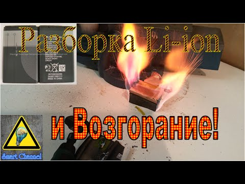 Разборка Li-ion аккумулятора и Возгорание! / Disassembly Li-ion battery, and fire!