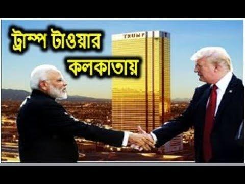 ► কলকাতায় নির্মিত হচ্ছে ট্রাম্পের বাড়ি ! কঠিন অবস্থায় পাকিস্তান চীন !! Trump Tower ! India.