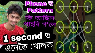 Forget Phone pattern , how to reset - Dimpu Baruah