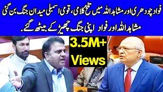 Mushahid Ullah Vs Fawad Chaudhry | Heated Words Exchange | 7 August 2019 | Dunya News