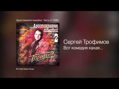 Сергей Трофимов - Вот комедия какая