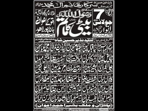 Live Majlis aza 7 july 2019 Bata Pur  Lahore ( Bus Azadari Network)