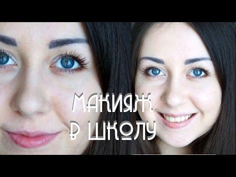 """Бюджетный МАКИЯЖ В ШКОЛУ   """"No Makeup""""   Макияж для НОВИЧКОВ"""