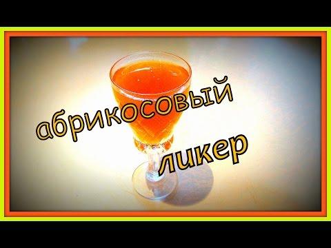 Абрикосовый ликер. Apricot liqueur.