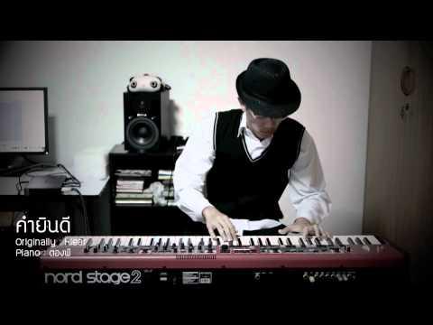 Klear - คำยินดี (Piano Cover)