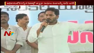 YS Jagan Comments on CM Chandrababu in Praja Sankalpa Yatra || kurnool District