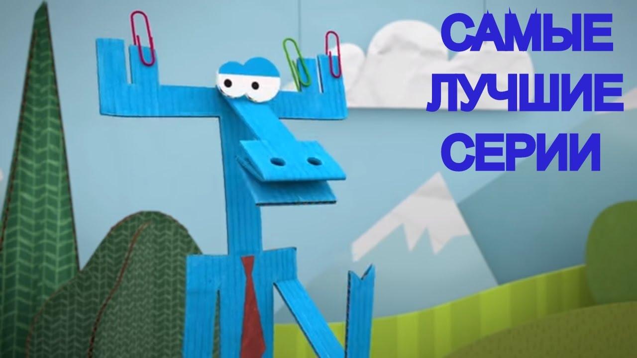 Бумажки - Самые лучшие серии - Все серии подряд - мультик оригами для детей и взрослых