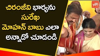 Actor Mohan Babu Speech at Filmnagar Daiva Sannidhanam | Hyderabad | Telangana