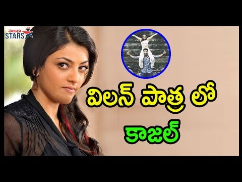 Kajal Aggarwal As Villain In Bellamkonda Srinivas Movie | Tollywood Celebrity Updates | Telugu Stars