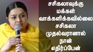 Deepa - People not voted for Sasikala