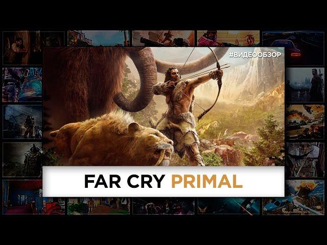 Far Cry: Primal - Видеообзор игры про каменный век