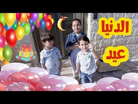 شوفوا شو جهزنا للعيد !! | جنى وجاد وإياد