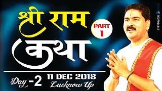 Shri Ram Katha by Pujya Rajan Jee Maharaj Bhajan at Lucknow !! Day 02 !! Date 11.12.2018 !!Part- 01
