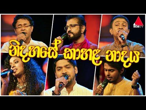 Nidahase Kahala Nadaya - නිදහසේ කාහළ නාදය | Sirasa TV 04th February 2019