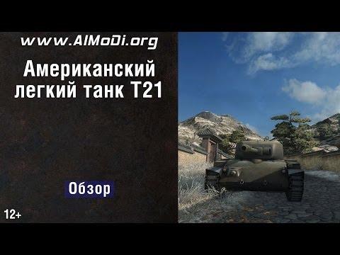 Легкий танк T21. Американский легкий танк T21 гайд + VOD