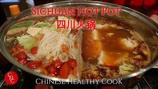 Sichuan Hot Pot at Home 自制四川火锅 (中文字幕 English sub)