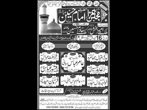 Live Majlis e Aza 16 April  khan Pur Qazi Shujabad