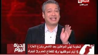 شاهد.. أول تعليق من تامر أمين على منح موظفي الحكومة 9 أيام إجازة: «خمسة وخميسة»