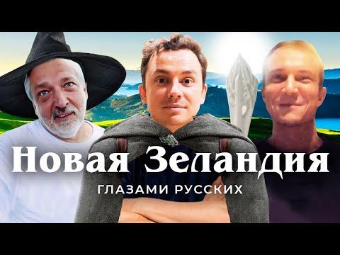 Жизнь русских на краю земли