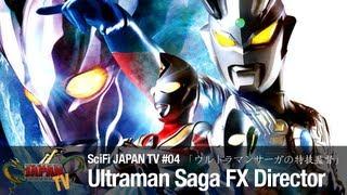 Ultraman Saga - Ultraman Saga FX Director・ウルトラマンサーガの特技監督 (SciFi Japan TV #04)