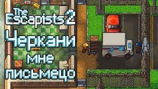 The Escapists 2 - Прохождение игры #6 | Черкани мне письмецо