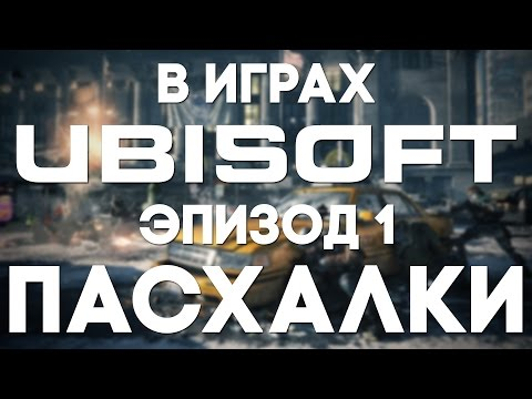 Пасхалки в играх Ubisoft #1 [Easter Eggs]