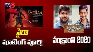 Syera, Sarileru Neekevvaru Movies Release Updates | Today Latest Movie Updates | Film Tok