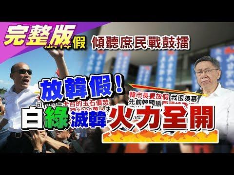 台灣-國民大會2020大白話