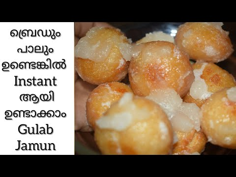 An Evening Snack using Bread |Fried Bread jamun Recipe in Malayalam