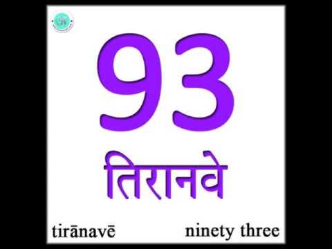 Learn Hindi : Numbers 91 to 100 (English)