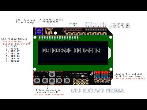 SainSmart LCD Keypad Shield Fr