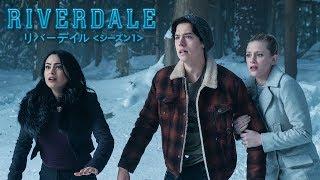 リバーデイル シーズン1 第4話