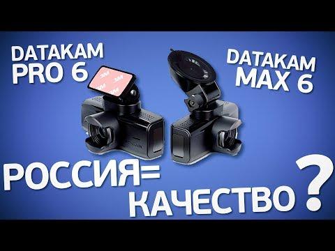 Видеорегистраторы Datakam Pro 6 и Max 6. Русские могут? И почему так дорого?