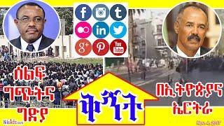 ሰልፍ፥ ግጭትና ግድያ፤ በኢትዮጵያና ኤርትራ - Ethiopia and Eritrea current affair - DW