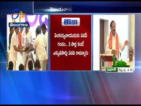 Union Minister Venkaiah Naidu Full Speech At Aathmeeya Abhinandana Sabha