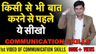 Communication Skills HINDI | how to talk to anyone | Anurag Rishi