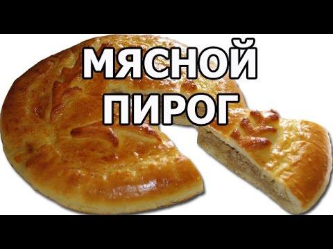 Как приготовить мясной пирог - видео