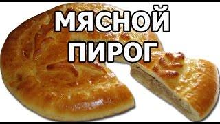 Очень простой мясной пирог! Пирог с мясом. Рецепт от Ивана!