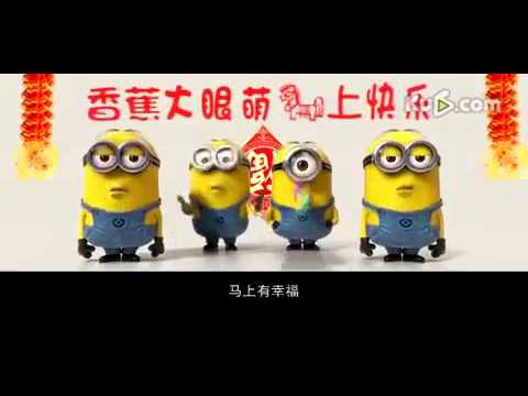 Minion's 2014 Chinese New Year Greeting~ !!