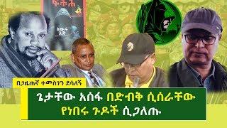 ጥብቅ ሚስጢር | ጌታቸው አሰፋ በድብቅ ሲሰራቸው የነበሩ ጉዶች ሲጋለጡ | Getachew Assefa