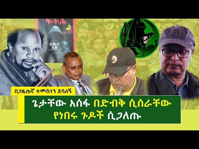 Getachew Assefa |Nuro Bezede News | TPLF | TOP Secret | Ethiopian News