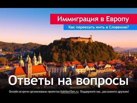 Вебинар_#5: Словения. Ответы на вопросы по иммиграции