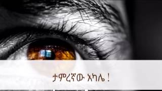 Ethiopian Amharic poem tawfik s ( ታምረኛው አካሌ )