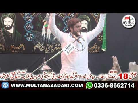 Zakir Syed Sajid Hussain Shah  I 18 Ramzan 2019 I ImamBargah Syed Momin Shah Shia Miani Multan