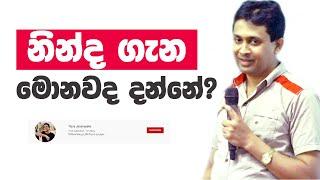 Tissa Jananayake - Episode 76 | Sleep & Dreams